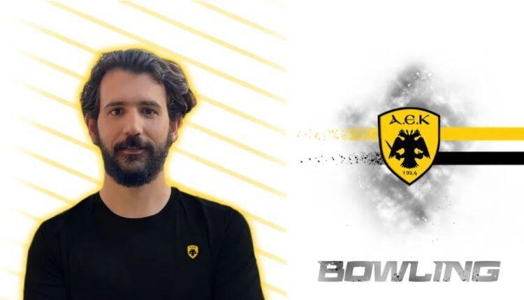 ΑΕΚ: Ο Βασίλης Στεφόπουλος προπονητής των ακαδημιών bowling
