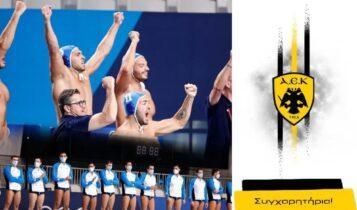 ΑΕΚ: Η Ερασιτεχνική συγχαίρει την Εθνική ομάδα πόλο!
