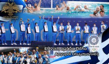 Λέσχη Ιστορίας και Πολιτισμού ΑΕΚ: «Συγχαρητήρια για την ιστορική επιτυχία της Εθνικής ομάδας πόλο»
