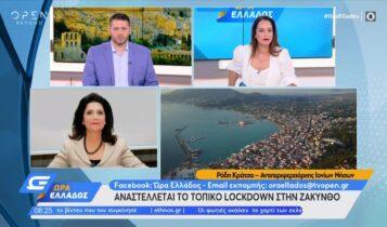 Αναστέλλεται το τοπικό lockdown στη Ζάκυνθο (VIDEO)
