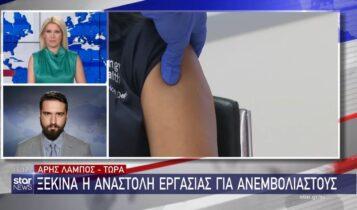 Ξεκινά η αναστολή εργασίας για ανεμβολίαστους (VIDEO)