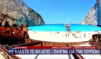 Ζάκυνθος: Κλειστό το «Ναυάγιο»-Πλήγμα για τον τουρισμό (VIDEO)