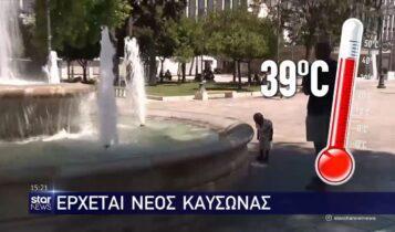 Καιρός: Ερχεται νέος καύσωνας (VIDEO)