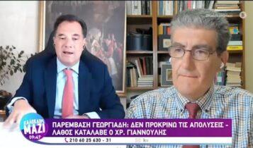 Α.Γεωργιάδης: Δεν προκρίνω τις απολύσεις, λάθος κατάλαβε ο κ. Γιαννούλης