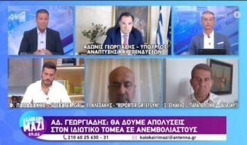 Γεωργιάδης: «Θα υπάρξουν απολύσεις ανεμβολίαστων στον ιδιωτικό τομέα» (VIDEO)