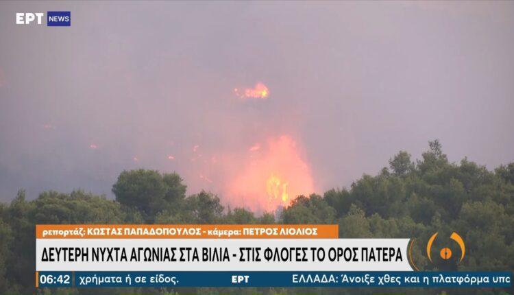 Βίλια: Για άλλη μέρα στις φλόγες το όρος Πατέρα, κινδύνευσαν πυροσβέστες (VIDEO)