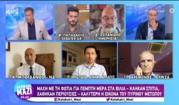 Μπογδάνος: «Απόλυτη η στήριξη μου στο πρόσωπο του Χρυσοχοΐδη» (VIDEO)