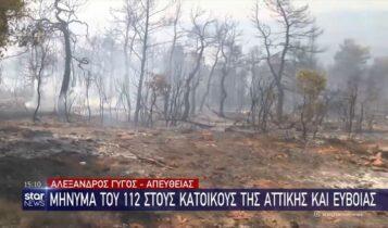 Μήνυμα του «112» στους κατοίκους της Αττικής και Εύβοιας (VIDEO)