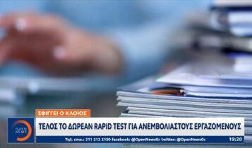 Τέλος το δωρεάν rapid test για ανεμβολίαστους εργαζόμενους (VIDEO)