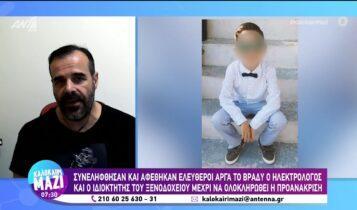 Θάνατος 9χρονου: Συνελήφθησαν ο ιδιοκτήτης και ο ηλεκτρολόγος του ξενοδοχείου στη Ζάκυνθο (VIDEO)