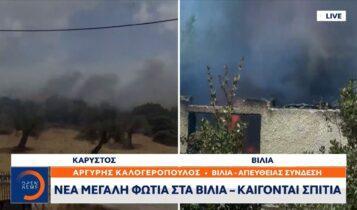 Βίλια: Καίγονται τα πρώτα σπίτια (VIDEO)