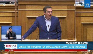 Τσίπρας για πυρκαγιές: «Ο Μητσοτάκης πήρε πίσω την ψεύτικη συγνώμη του»