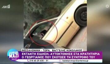 Θεσσαλονίκη: Αυτοκτόνησε ο Γεωργιανός που σκότωσε την σύντροφό του (VIDEO)