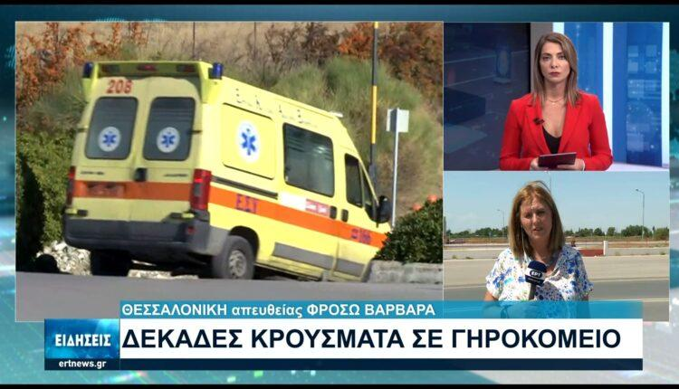 Θεσσαλονίκη: Τριάντα κρούσματα κορωνοϊού σε γηροκομείο (VIDEO)