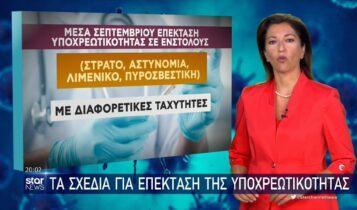 Εμβολιασμοί: Τα σχέδια για επέκταση της υποχρεωτικότητας (VIDEO)