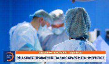 Εφιαλτικές προβλέψεις για 8.000 κρούσματα ημερησίως (VIDEO)