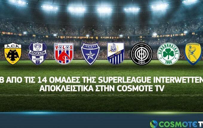 Επίσημο: Στην Cosmote TV οκτώ ομάδες της Superleague