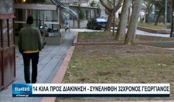Θεσσαλονίκη: 13 κιλά ηρωίνης βρέθηκαν σε σπίτι αλλοδαπού (VIDEO)