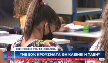 Εισηγήσεις για τα σχολεία: «Με 50% κρούσματα θα κλείνει η τάξη» (VIDEO)