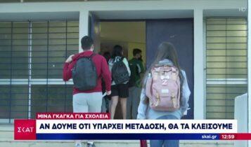 Γκάγκα για σχολεία: «Αν δούμε ότι υπάρχει μετάδοση θα τα κλείσουμε» (VIDEO)
