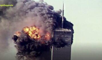 Στη δημοσιότητα απόρρητα έγγραφα για την 11η Σεπτεμβρίου με εντολή Μπάιντεν (VIDEO)