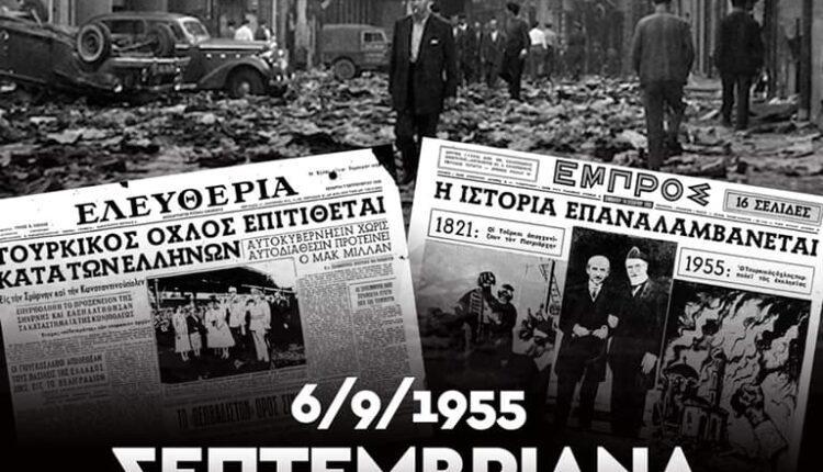 ΠΑΕ ΑΕΚ για τα Σεπτεμβριανά: «Μία μαύρη επέτειος με ολέθριες συνέπειες για τον Ελληνισμό της Ανατολής» (ΦΩΤΟ)