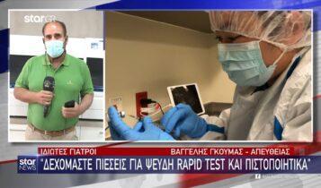 Ιδιώτες γιατροί: «Δεχόμαστε πιέσεις για ψευδή rapid test και πιστοποιητικά» (VIDEO)