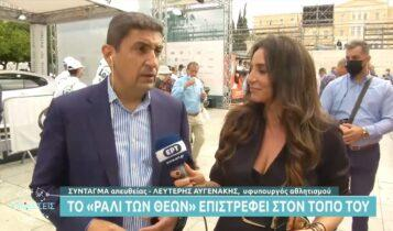 Λ. Αυγενάκης: «Να έρθουν σε επαφή οι νέοι με τον μηχανοκίνητο αθλητισμό» (VIDEO)