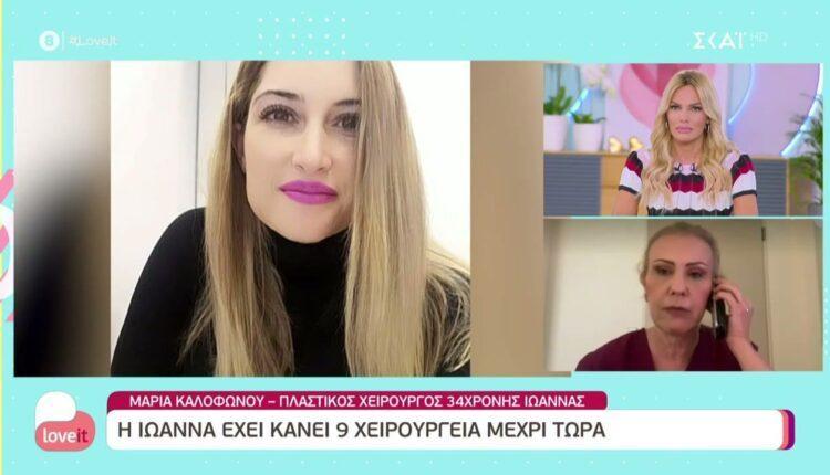 Επίθεση με βιτριόλι: Η Ιωάννα έχει κάνει 9 χειρουργεία μέχρι τώρα (VIDEO)