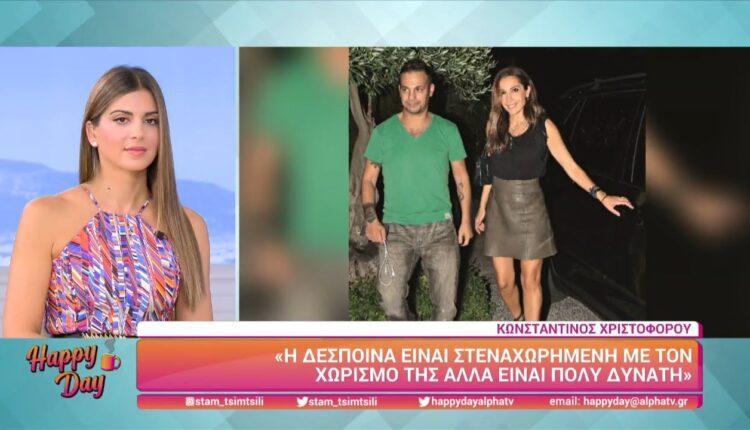 Κ. Χριστοφόρου: «Η Βανδή είναι στεναχωρημένη με τον χωρισμό της αλλά είναι δυνατή!» (VIDEO)