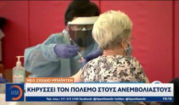 Κηρύσσει τον πόλεμο στους ανεμβολίαστους ο Μπάιντεν (VIDEO)