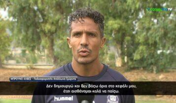 Μπρούνο Αλβες: «Ο Ρονάλντο με έπεισε να συνεχίσω το ποδόσφαιρο» (VIDEO)