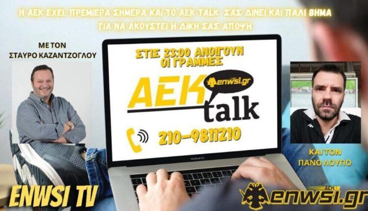 ENWSI TV: AEK talk απόψε στις 23:00 με Καζαντζόγλου-Λούπο!