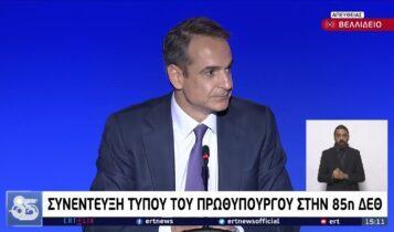 Κ.Μητσοτάκης: «Η μείωση των ανισοτήτων αποτελεί κεντρική πολιτική μου επιλογή» (VIDEO)