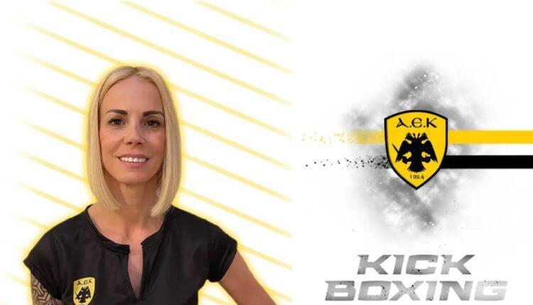 ΑΕΚ: Η Σάντυ Αρχοντή νέα προπονήτρια στο Kick boxing