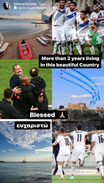 Φαν'τ Σιπ: «Δύο χρόνια ευλογημένος στην Ελλάδα, ευχαριστώ» (ΦΩΤΟ)