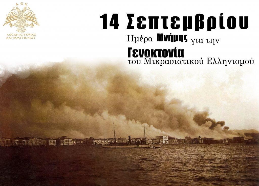 Ολος ο οργανισμός ΑΕΚ τίμησε τη μνήμη της Μικρασιατικής Καταστροφής