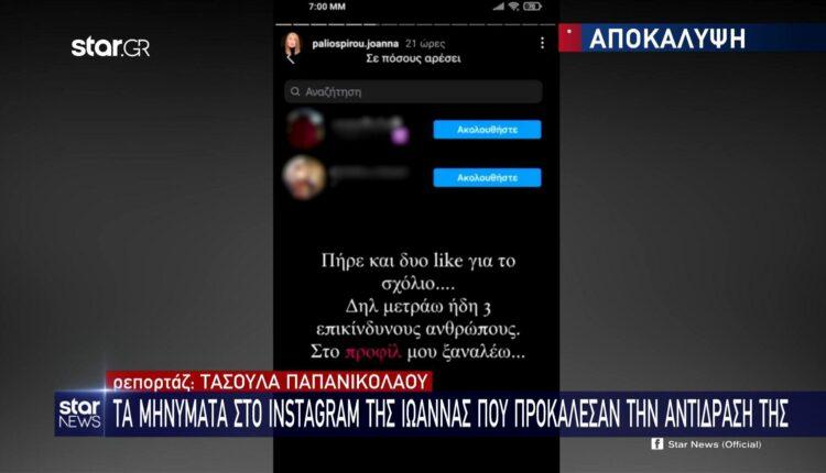 Επίθεση με βιτριόλι: Τα αισχρά μηνύματα που δέχεται η Ιωάννα στο Instagram (VIDEO)
