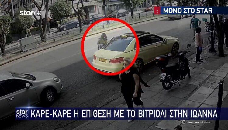 Επίθεση με βιτριόλι: VIDEO ντοκουμέντο με τις κινήσεις της δράστριας