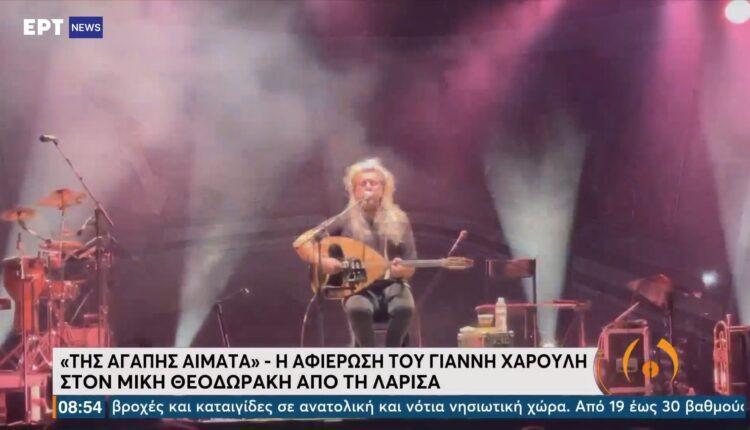 Ο Γ.Χαρούλης τραγουδάει «Της αγάπης αίματα» στη μνήμη του Θεοδωράκη (VIDEO)