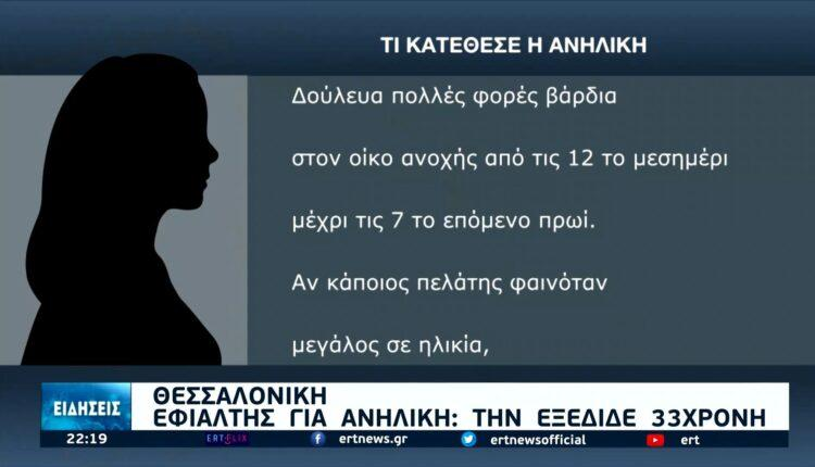 Θεσσαλονίκη: Ελεύθερη υπό όρους η κατηγορούμενη για σεξουαλική εκμετάλλευση ανήλικης (VIDEO)