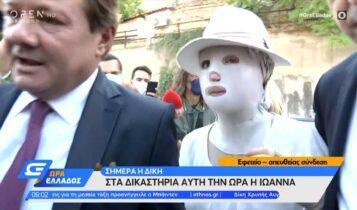 Επίθεση με βιτριόλι: Eφτασε η Ιωάννα στο Εφετείο (VIDEO)