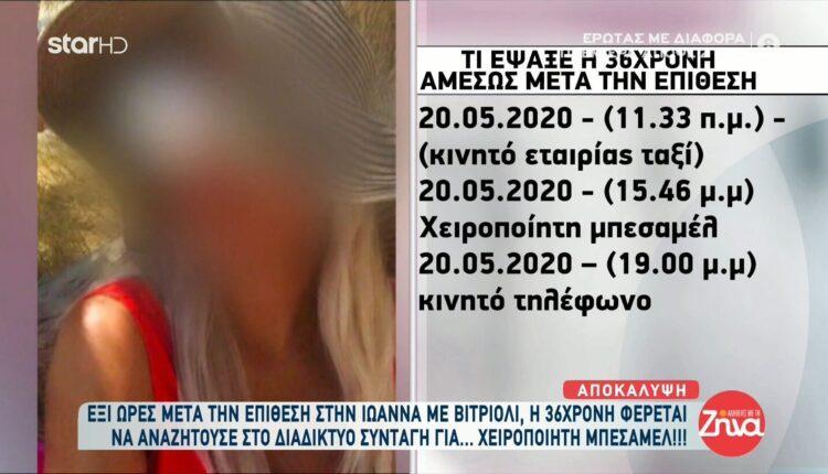 Eξι ώρες μετά την επίθεση με βιτριόλι, η 36χρονη φέρεται να αναζητούσε συνταγή για μπεσαμέλ! (VIDEO)
