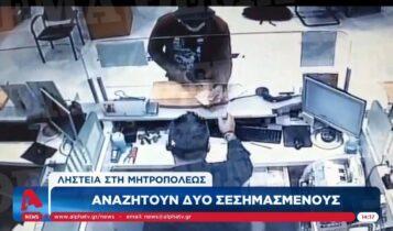 Ανθρωποκυνηγητό για τους ληστές της τράπεζας στο κέντρο της Αθήνας (VIDEO)