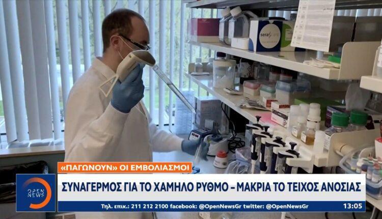 «Παγώνουν» οι εμβολιασμοί: Συναγερμός για το χαμηλό ρυθμό, μακριά το τείχος ανοσίας (VIDEO)