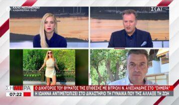 Επίθεση με βιτριόλι-Δικηγόρος Ιωάννας: Η σιωπή και η προετοιμασία της 37χρονης «δείχνει» συνεργούς (VIDEO)