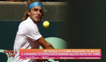 Τσιτσιπάς: 4ος στη λίστα του τένις με έσοδα 3.215.880 δολάρια (VIDEO)
