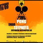 Η ΑΕΚ διοργανώνει τουρνουά πινγκ πονγκ για όλες τις ηλικίες!