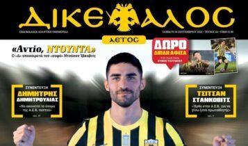 Στάνκοβιτς στον Δικέφαλο: «Ήρθα στην ΑΕΚ για να γίνω ξανά πρωταθλητής»