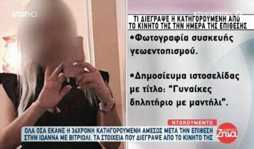Επίθεση με βιτριόλι: Τα αρχεία που έσβησε από το κινητό της η 36χρονη (VIDEO)
